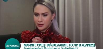 Мария Бакалова е сред най-желаните гости на телевизионните шоута в Холивуд (ВИДЕО)