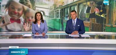 Новините на NOVA (17.04.2021 - централна)