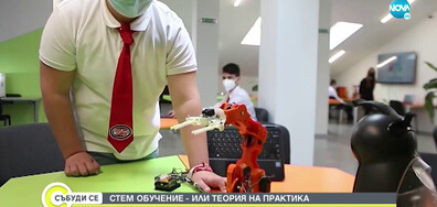 СТЕМ обучение или теория на практика: Новият модел в българските училища