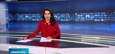Новините на NOVA NEWS (19.04.2021 - 14:00)