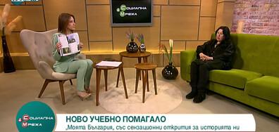 """Ново учебно помагало """"Моята България"""" с нови разкрития за историята ни (ВИДЕО)"""