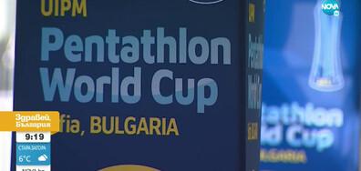 МОДЕРЕН ПЕТОБОЙ В СОФИЯ: Елитът на света в България за олимпийски квоти (ВИДЕО)