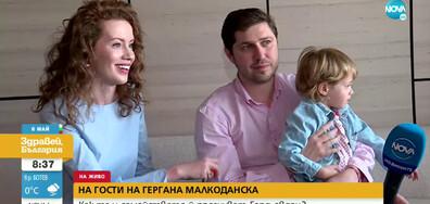 На Гергьовден с Гергана Малкоданска