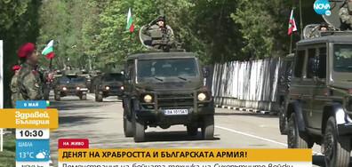 Демонстрации на бойна техника в няколко града