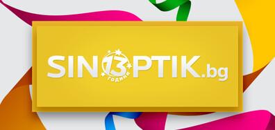 Sinoptik.bg празнува своя 13-и рожден ден