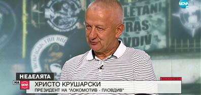 Христо Крушарски: Не съм решил - не съм се кандидатирал за президент на БФС