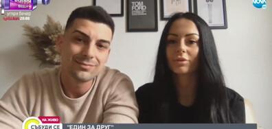 """Тина и Станимир: Тръгваме си от """"Един за друг"""" като победители"""