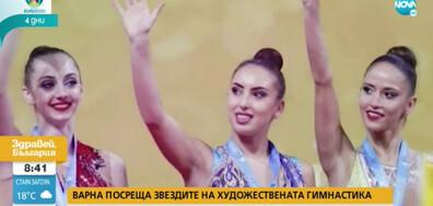 Варна посреща звездите на художествената гимнастика