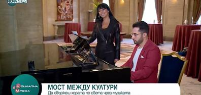 """""""Мост между култури"""": Свързване на хората по света чрез музика (ВИДЕО)"""