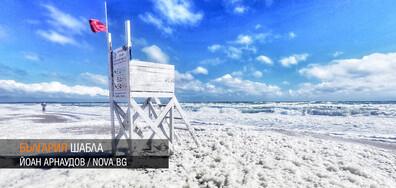 Пяна покри брега край Шабла (ВИДЕО)