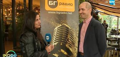 """Симеон Колев за изложбата """"20 години БГ Радио"""" и Номинациите за 2021"""