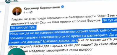Красимир Каракачанов: Скандално е да се променя позицията към РС Македония (ВИДЕО)