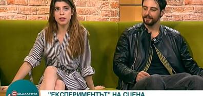 Българи със спектакъл по затворнически експеримент (ВИДЕО)