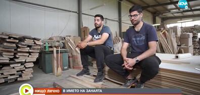 """""""Нищо лично"""": Защо двама братя, завършили на Запад, се върнаха в Банско"""