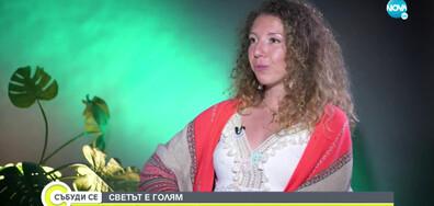 СВЕТЪТ Е ГОЛЯМ: Една българка и нейните истории от края на земята