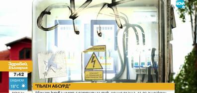 """""""ПЪЛЕН АБСУРД"""": Абонат купува имот с партиди за ток, но ще плаща, за да ги узакони"""