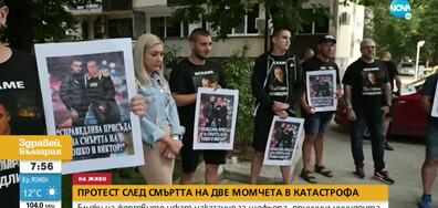 Близките на две момчета, загинали в катастрофа, протестираха в Пловдив
