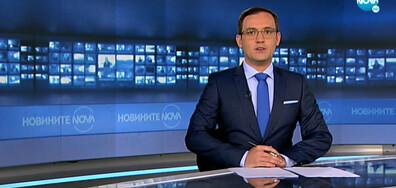 Новините на NOVA (23.06.2021 - 8.00)