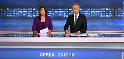 Новините на NOVA (23.06.2021 - централна)