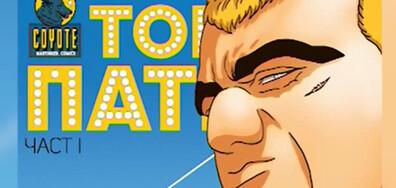 Кой стои зад създаването на Тони Патето (ВИДЕО)