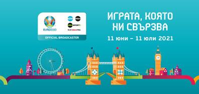 Грандиозният финал на UEFA EURO 2020™ на 11 юли по NOVA и DIEMA SPORT 3