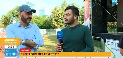 Стартира второто издание на Sofia Summer Fest 2021
