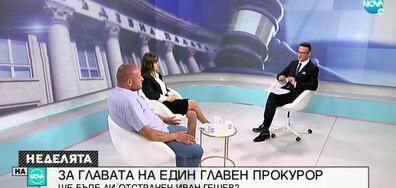 ЗА ГЛАВАТА НА ЕДИН ГЛАВЕН ПРОКУРОР: Ще бъде ли отстранен Иван Гешев? (ВИДЕО)