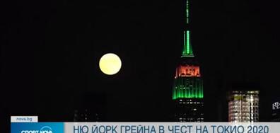 Емпайър Стейт в Ню Йорк грейна в чест на Олимпиадата