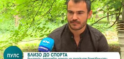 Кой е българският кинезитерапевт в турския волейбол (ВИДЕО)