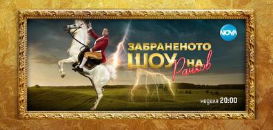 """Циркът завладява старта на """"Забраненото шоу на Рачков"""""""