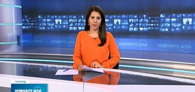 Новините на NOVA NEWS (18.09.2021 - 22:00)