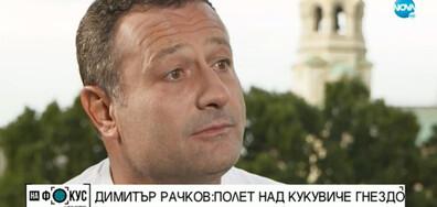 Димитър Рачков – Шоуто е в неговите ръце