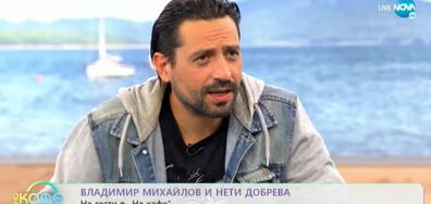 """Владимир Михайлов: Христо Шопов е изключително забавен, вълнуващо е да работим заедно в """"Братя"""""""