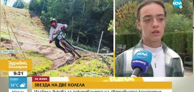 Звезда на две колела: Изабела Янкова за покоряването на върхове (ВИДЕО)