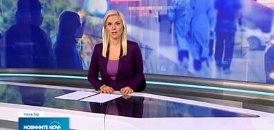 Новините на NOVA NEWS (17.10.2021 - 22:00)
