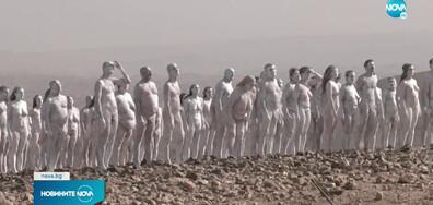 Фотографски проект: Стотици се съблякоха голи в пустинята в Израел