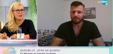 """Калоян: """"Игри на волята: България"""" е моя сбъдната мечта"""