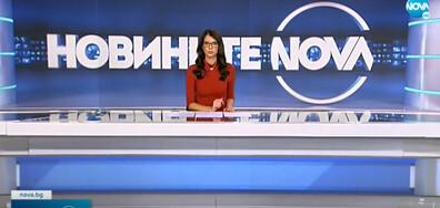 Новините на NOVA (26.10.2021 - обедна)