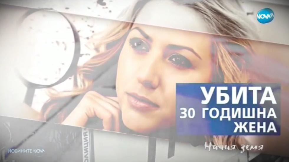 """""""Ничия земя"""": Недоизказани факти за убийството на Виктория Маринова"""