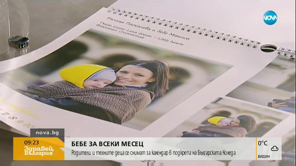Благотворително: Известни родители и техните деца се снимаха за календар (ВИДЕО)