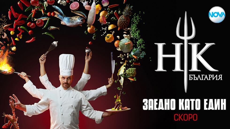 Най-горещият кулинарен формат Hell's Kitchen България с втори сезон тази пролет по NOVA