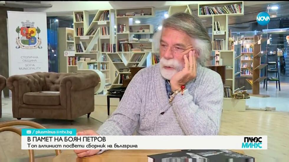 be1840bfb60 В ПАМЕТ НА БОЯН ПЕТРОВ: Топ алпинист посвети сборник на българина - NOVA