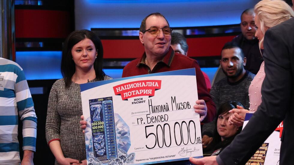 """Билет """"Диамантена 7"""" донесе 500 000 лева на късметлия от Белово"""