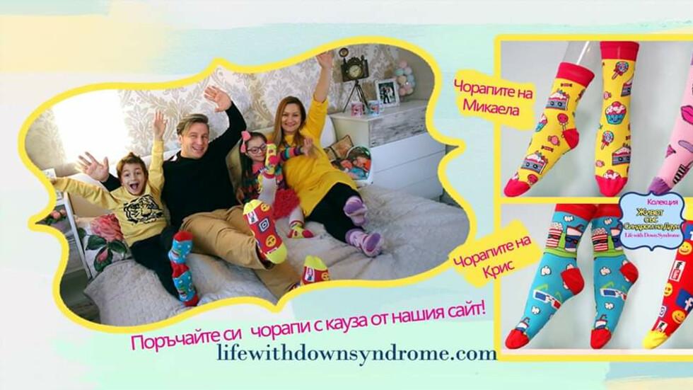 Чорапите на кого ще изберете?