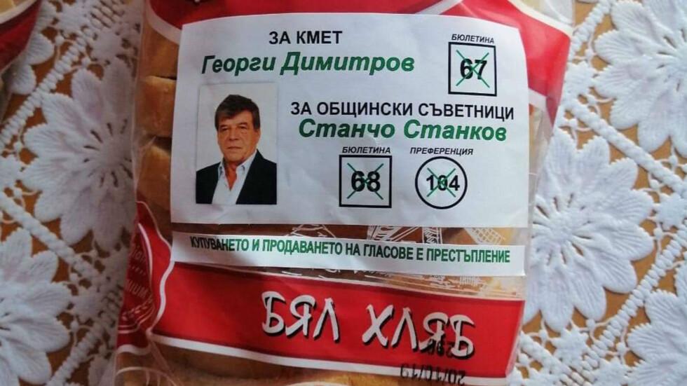 Как ликът на кандидат за общински съветник се озова върху хляб? (ВИДЕО)