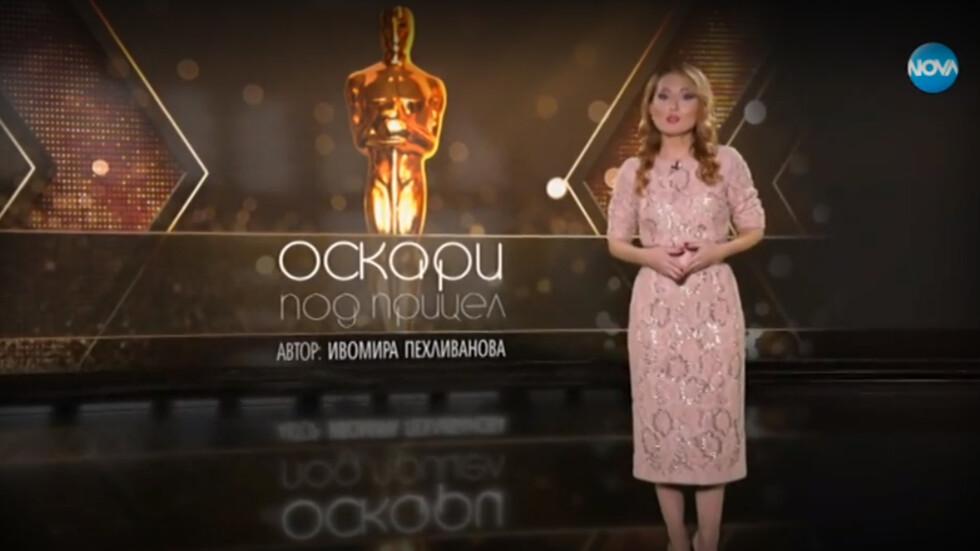 """ТЕМАТА НА NOVA: """"Оскари"""" под прицел"""