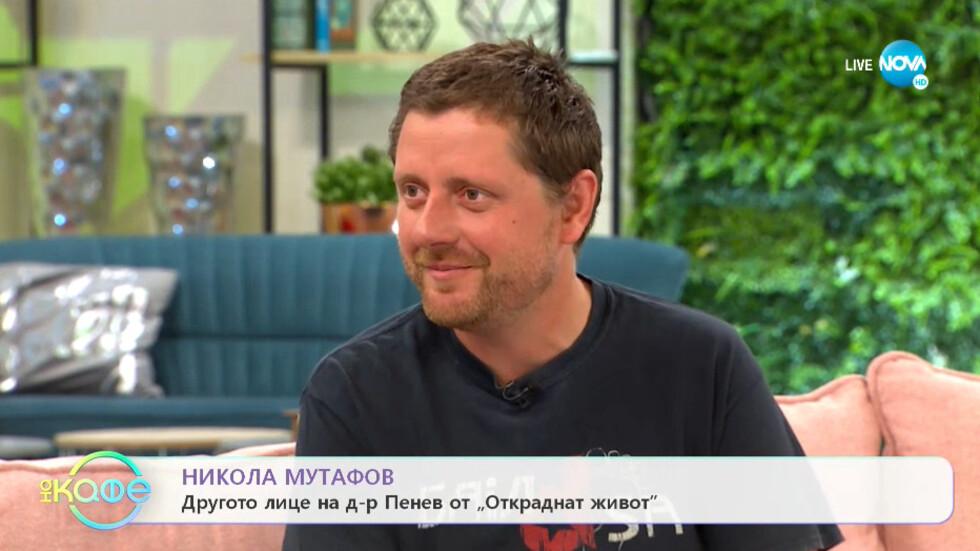 """Никола Мутафов: С колегите от """"Откраднат живот"""" сме един отбор"""