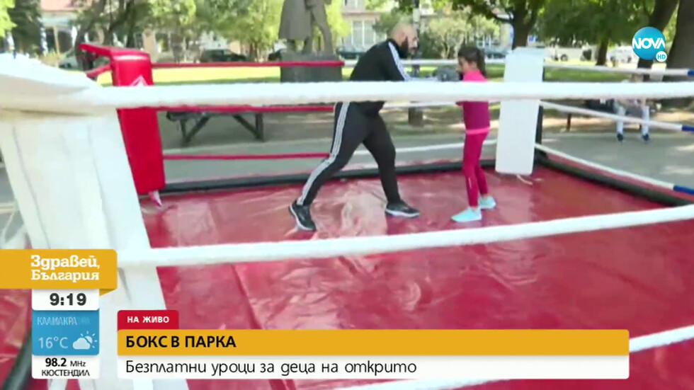 """Безплатни уроци по бокс в парка """"Заимов"""" (ВИДЕО)"""