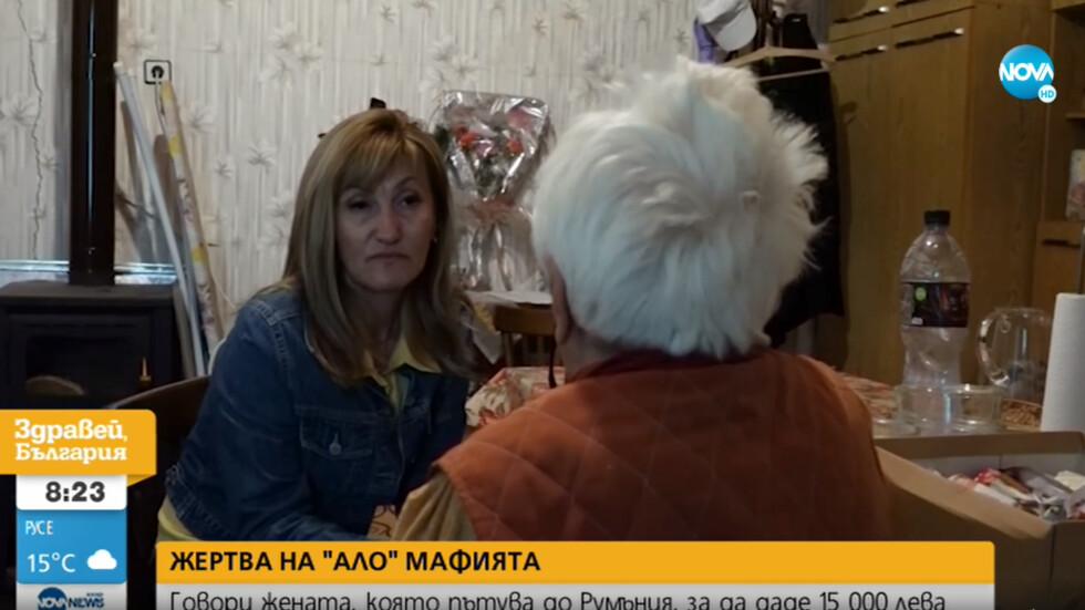 """Жена пътува до Румъния, за да даде 15 000 лева на """"ало"""" измамници - NOVA"""
