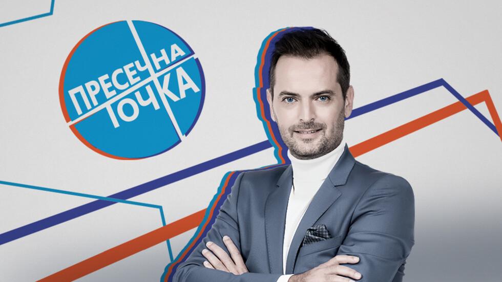 """""""Пресечна точка"""": За предизборната кампания, демографската криза и успеха на Григор Димитров"""